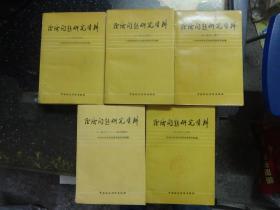 经济问题研究资料 1979 1980 1981 1982 1983 1984 【5本合售 】