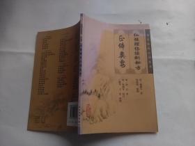 中医临床必读丛书 金匮要略