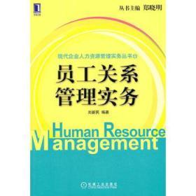 现代企业人力资源管理实务丛书:员工关系管理实务