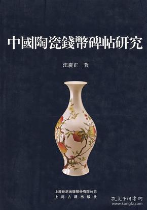 中国陶瓷钱币碑帖研究