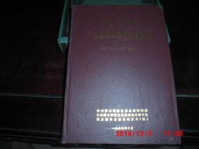 中国共产党广东省陵水县组织史资料  (1925.3--1988.4)