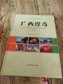 广西地质科普丛书:广西珍奇 彩图铜版纸印刷