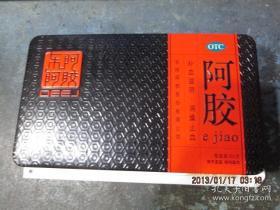 陈年阿胶专卖6  《东阿阿胶》250g, 上海医药总公司处理的过期产品,藏于楼上铁书柜中间抽屉