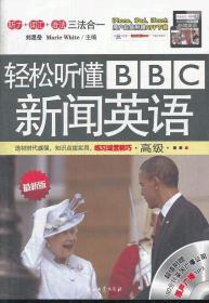 轻松听懂BBC新闻英语(高级最新版)