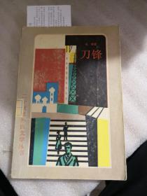 刀锋(二十世纪外国文学丛书)馆藏  见图