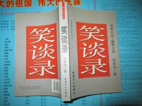 本未來書苑·笑談錄:諷刺小說·幽默小品 簽名