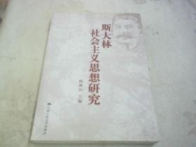 斯大林社会主义思想研究