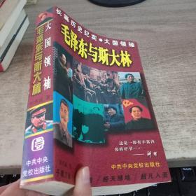 毛泽东与斯大林