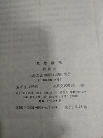 春寒曲谱_春寒料峭图片