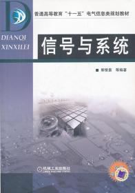 信号与系统(普通高等教育十一五电气信息类规划教材)