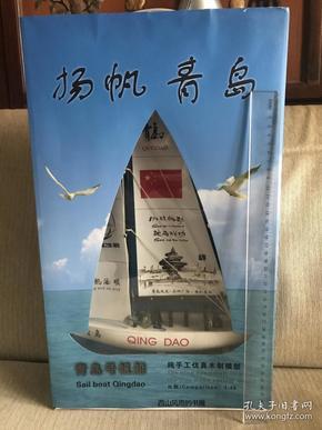 桌面摆件  青岛号奥运帆船模型