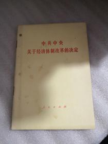 中共中央关于经济体制改革的决定 .