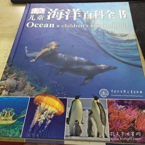dk儿童海洋百科全书图片