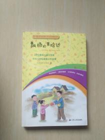第二届江苏省美德少年文学故事丛书:飘扬的黄哈达