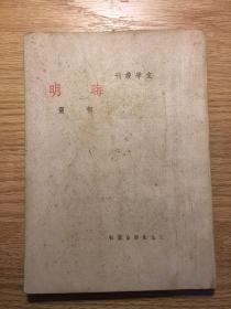 柯灵《晦明》(文化生活出版社民国三十五年再版)