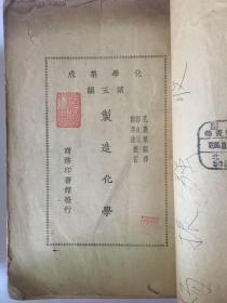 民国书 化学集成(第五编)制造化学1933年商务印书馆 第一版