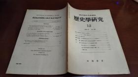 历史学研究 1956年第12期(日文)