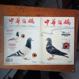 中华信鸽(2000第4、5期)