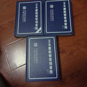 王永庆经营管理实务 全3册第八版(厚书)繁体字