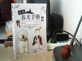 休闲生活系列:实用养犬手册