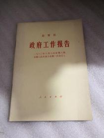 赵.紫阳 政府工作报告-1983年6月6日在第六届全国人民代表大会第一次会议上