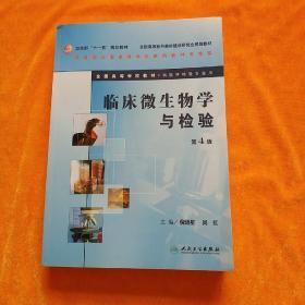 临床微生物学与检验(第4版)