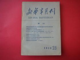 新华半月刊1959年第15期 西藏自治区筹备委员会第二次全体委员会议关于进行民主改革的决议
