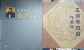 Z058 王德萍剪纸作品集(2012能1版1印、12开图集)