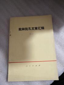 批林批孔文章汇编(二).
