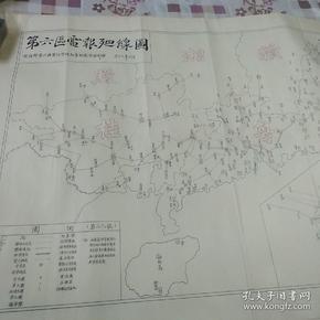 民国老地图  第六区电报回线图 黔 桂 闽等  尺寸78/56  民国三十七年