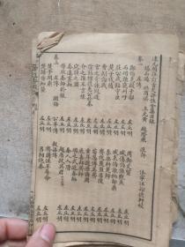 32开 古文评注 一册.
