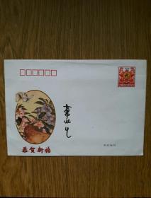 1999年贺年有奖明信片(贺卡型)信封 HK 1999-1(4-2)——著名邮票设计师万维生签名