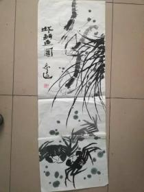 [3409 志远国画一幅  虾蟹图