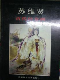 Z058 苏维贤古代仕女画(2006年2版1印)