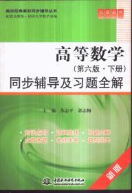 高等数学 第六版下册 同步辅导及习题全解