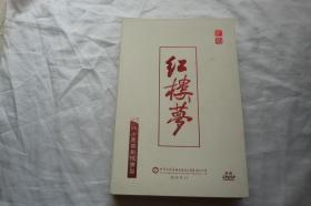 昆曲:红楼梦 4谍DVD光盘 (光盘很新)