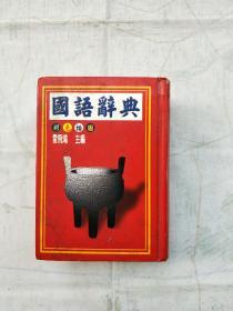 国语辞典 彩色插图