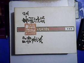 日本书画落款印谱集成【编号:J 中】
