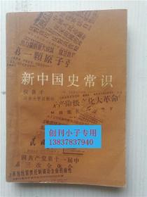 新中国史常识 侯善才 河南大学出版社  有现货
