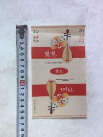 梅州老烟标:琵琶烟标(60年代)——品好,未使用