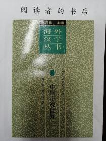 中国小说世界
