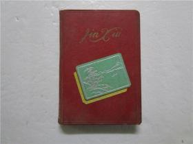 约五,六十年代精装笔记本:锦绣笔记本 (注:该笔记本内页抄满医学笔记)