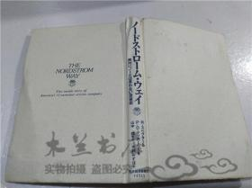 原版日本日文书 ノ―ドストロ―ム・ウエイ  ロバ―ト・フペクタ― パトリツク・D・マツ力―シ― 日本经济新闻社 1997年2月 32开硬精装