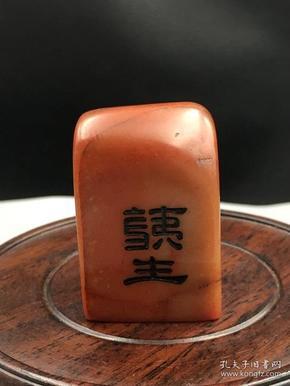 旧藏寿山石印章2.0161