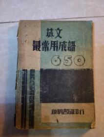 《英文最常用成语650》 民国三十六年三版