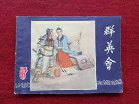 连环画《三国演义之22群英会》凌涛上海人民美术1979.2.1982.8