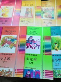 外国童话精品盒:巨人的花园 丑小鸭 小红帽 小人国 仙鹤 阿里巴巴 灰古娘(7册合售)16开彩色 一版一印