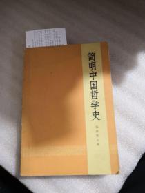 简明中国哲学史(馆藏)
