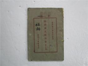 民国16年版 新学制小学校初级用 订正新撰国文教科书(第三册)