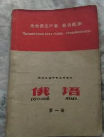 文革课本:俄语(第一册)